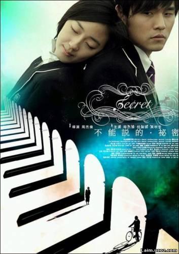 Джей Чоу Секрет Смотреть
